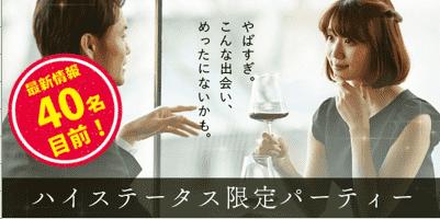 【東京都青山の恋活パーティー】株式会社Rooters主催 2019年2月9日