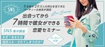 【東京都青山の自分磨き・セミナー】LINK PARTY主催 2019年3月25日