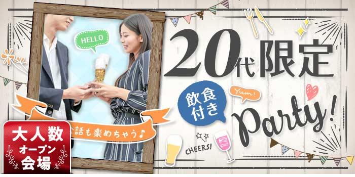 【東京都恵比寿の婚活パーティー・お見合いパーティー】シャンクレール主催 2019年3月23日