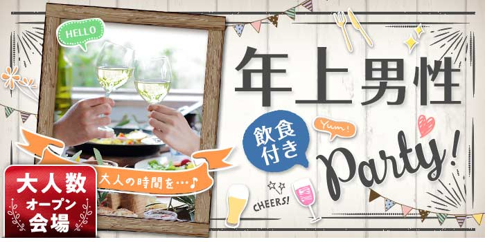 【愛知県名駅の婚活パーティー・お見合いパーティー】シャンクレール主催 2019年3月23日