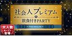 【東京都銀座の婚活パーティー・お見合いパーティー】シャンクレール主催 2019年3月25日