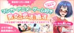 【東京都池袋の婚活パーティー・お見合いパーティー】I'm single主催 2019年2月16日