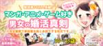 【東京都池袋の婚活パーティー・お見合いパーティー】I'm single主催 2019年2月17日