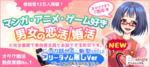 【東京都池袋の婚活パーティー・お見合いパーティー】I'm single主催 2019年2月22日