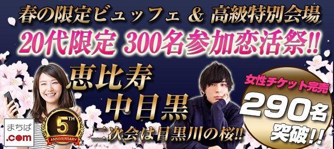 【東京都恵比寿の恋活パーティー】まちぱ.com主催 2019年3月16日