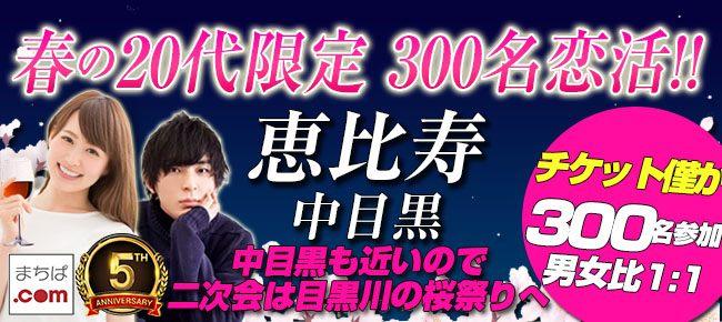 【東京都恵比寿の恋活パーティー】まちぱ.com主催 2019年3月21日