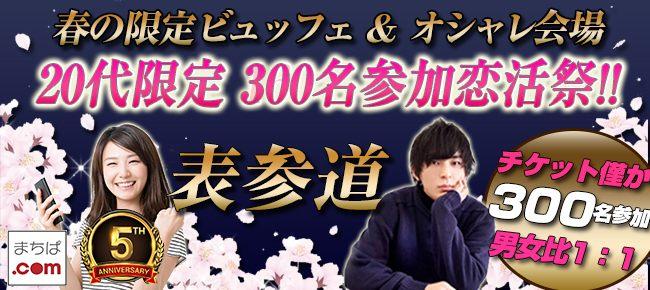 【東京都表参道の恋活パーティー】まちぱ.com主催 2019年3月23日
