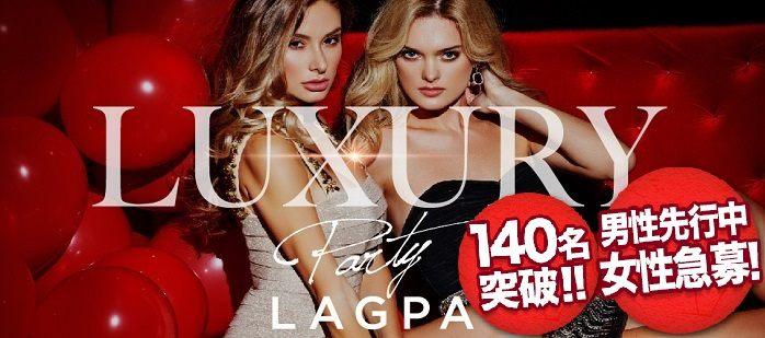 【東京都青山の恋活パーティー】LAGPA主催 2019年3月30日