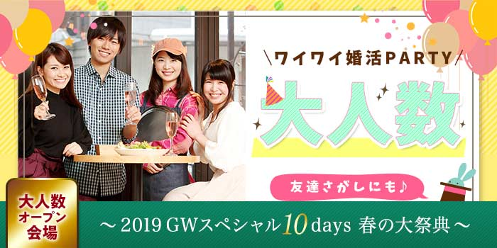 【東京都新宿の婚活パーティー・お見合いパーティー】シャンクレール主催 2019年5月5日