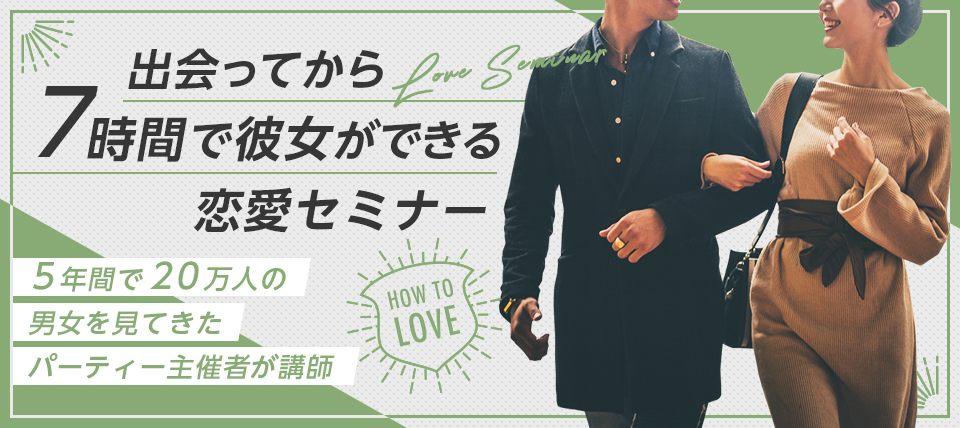 【東京都青山の自分磨き・セミナー】LINK PARTY主催 2019年2月14日