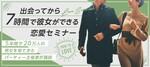 【東京都青山の自分磨き・セミナー】LINK PARTY主催 2019年2月17日