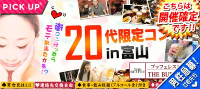 【富山県富山の恋活パーティー】街コンいいね主催 2019年3月2日
