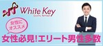 【愛知県名駅の婚活パーティー・お見合いパーティー】ホワイトキー主催 2019年3月20日