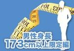 【宮城県仙台の婚活パーティー・お見合いパーティー】エクシオ主催 2019年3月20日