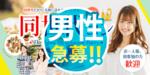 【東京都丸の内の婚活パーティー・お見合いパーティー】街コンmap主催 2019年3月30日