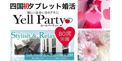 【香川県高松の婚活パーティー・お見合いパーティー】エールパーティー主催 2019年3月29日