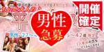 【千葉県成田の恋活パーティー】街コンmap主催 2019年3月19日
