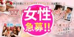 【福島県郡山の恋活パーティー】街コンmap主催 2019年3月20日