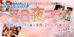 【群馬県高崎の恋活パーティー】街コンmap主催 2019年3月20日