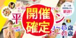 【岐阜県岐阜の恋活パーティー】街コンmap主催 2019年3月20日