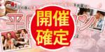 【福岡県北九州の婚活パーティー・お見合いパーティー】街コンmap主催 2019年3月20日