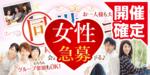 【千葉県船橋の恋活パーティー】街コンmap主催 2019年3月22日