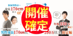 【長野県上田の恋活パーティー】街コンmap主催 2019年3月27日