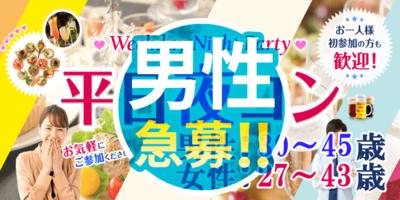 【栃木県小山の恋活パーティー】街コンmap主催 2019年3月29日