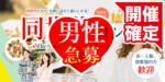 【新潟県新潟の恋活パーティー】街コンmap主催 2019年3月29日