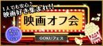 【大阪府梅田のその他】GOKUフェス主催 2019年3月23日