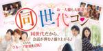 【富山県富山の恋活パーティー】街コンmap主催 2019年3月29日
