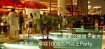 【東京都六本木の婚活パーティー・お見合いパーティー】クラブキスティ―主催 2019年3月16日