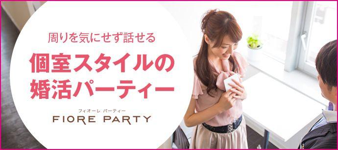 【40代の男女限定】大人の恋愛を楽しみたい方へ婚活パーティー@福岡/天神