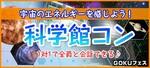 【愛知県栄の体験コン・アクティビティー】GOKUフェス主催 2019年3月30日