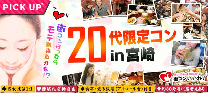 【宮崎県宮崎の恋活パーティー】街コンいいね主催 2019年3月3日