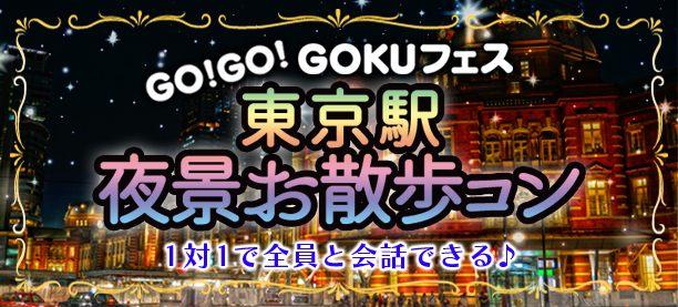 【東京都八重洲の体験コン・アクティビティー】GOKUフェス主催 2019年3月26日