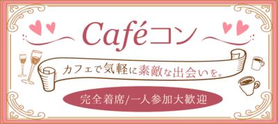 【静岡県静岡の恋活パーティー】合同会社Airdiver主催 2019年3月23日