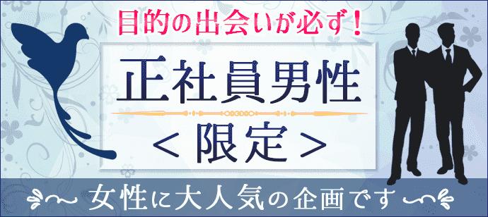 3/1(金)in浜松  ☆男性は正社員や公務員など職業が安定した人限定☆ 【上場企業&公務員&士業など多数】