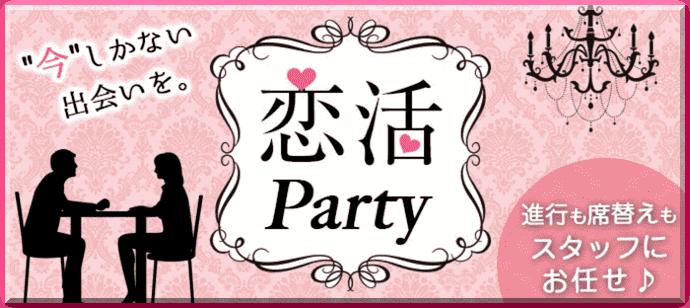 3/30(土)in浜松 ☆完全着席でゆっくり話せる♪なるべく多くの参加者と話せるよう席替します!!☆ 【1人参加大歓迎!】