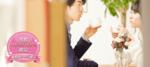 【東京都品川の婚活パーティー・お見合いパーティー】HOME RICH PARTY主催 2019年4月20日