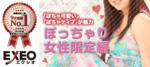 【東京都八重洲の婚活パーティー・お見合いパーティー】エクシオ主催 2019年3月22日