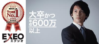 個室パーティー【男大卒EXECUTIVE編〜仕事も恋も大切に★男性大卒かつ年収600万以上!〜】
