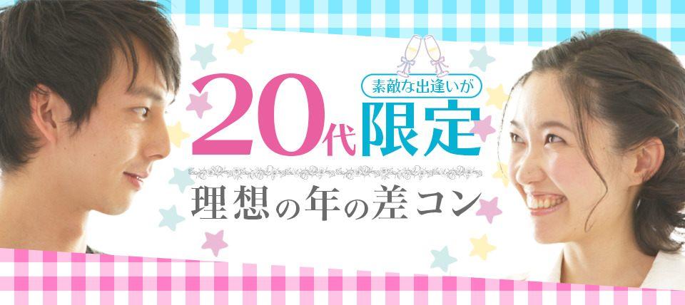 ◇新宿◇20代の理想の年の差コン☆男性23歳~29歳/女性20歳~26歳限定!【1人参加&初めての方大歓迎】