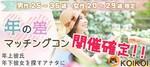 【北海道札幌駅の恋活パーティー】株式会社KOIKOI主催 2019年2月23日