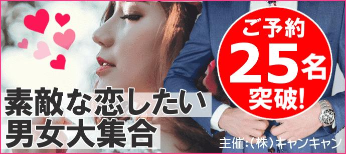 【千葉県船橋の恋活パーティー】キャンキャン主催 2019年3月17日