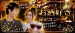 【千葉県船橋の婚活パーティー・お見合いパーティー】アニスタエンターテインメント主催 2019年3月31日