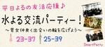 【京都府河原町のその他】スマートパーティー主催 2019年3月27日