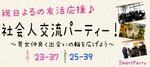 【京都府河原町のその他】スマートパーティー主催 2019年3月21日