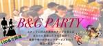 【東京都日本橋の婚活パーティー・お見合いパーティー】B&Gパーティ主催 2019年3月22日