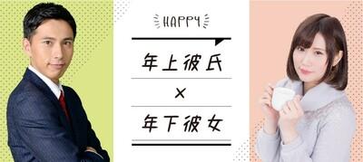【岡山県岡山駅周辺の恋活パーティー】街コン姫路実行委員会主催 2019年3月21日